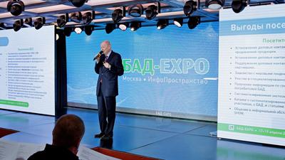 Презентация БАД-EXPO