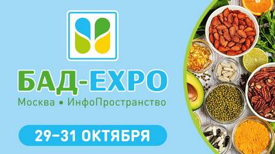Перенос выставки БАД-EXPO