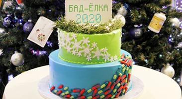 БАД-Ёлка 2020